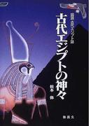 古代エジプトの神々 (YAROKU BOOKS 図説古代エジプト誌)