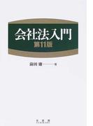 会社法入門 第11版