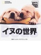 イヌの世界 ナショナルジオグラフィック (CUBE BOOK)