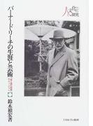 バーナード・リーチの生涯と芸術 「東と西の結婚」のヴィジョン