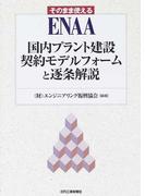 ENAA国内プラント建設契約モデルフォームと逐条解説 そのまま使える