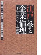 江戸に学ぶ企業倫理 日本におけるCSRの源流