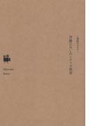 斉藤ひろしのシナリオ教室