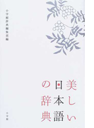 美しい日本語の辞典