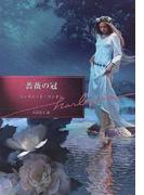 薔薇の冠 (ハーレクイン文庫)(ハーレクイン文庫)