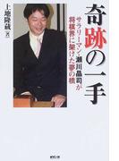 奇跡の一手 サラリーマン・瀬川晶司が将棋界に架けた夢の橋