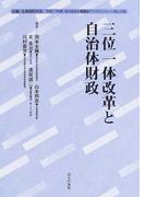 三位一体改革と自治体財政 (地方自治土曜講座ブックレット)