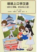 琅琅上口学漢語 愛美と華梅、北京のひと夏