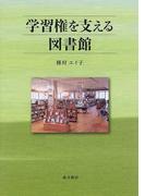 学習権を支える図書館