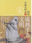 図説中国文明史 7 宋