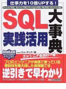 SQL実践活用大事典 (仕事力を10倍UPする!)