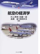 航空の経済学 (MINERVA TEXT LIBRARY)