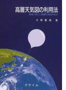 高層天気図の利用法 実地に即した高層天気図の見方 改訂6版