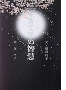 生きて死ぬ智慧 (愛蔵版DVD BOOK)