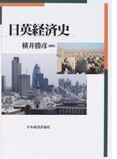 日英経済史