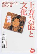 上方芸能と文化 都市と笑いと語りと愛 (NHKライブラリー)