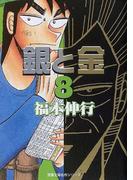 銀と金 8 (双葉文庫 名作シリーズ)(双葉文庫)