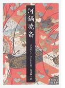 河鍋暁斎 (岩波文庫)(岩波文庫)