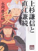 上杉謙信と直江兼続 (人物文庫)(人物文庫)