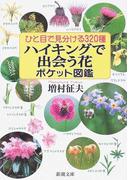 ひと目で見分ける320種ハイキングで出会う花ポケット図鑑 (新潮文庫)(新潮文庫)