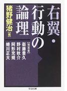 右翼・行動の論理 (ちくま文庫)(ちくま文庫)