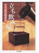 立ち飲み屋 (ちくま文庫)(ちくま文庫)