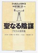 聖なる陰謀 アセファル資料集 (ちくま学芸文庫)(ちくま学芸文庫)