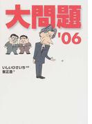 大問題 '06 (創元ライブラリ)(創元ライブラリ)