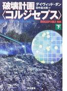 破壊計画〈コルジセプス〉 下 (ハヤカワ文庫 NV)(ハヤカワ文庫 NV)
