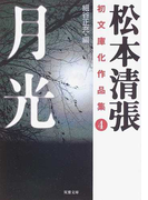 松本清張初文庫化作品集 4 月光 (双葉文庫)(双葉文庫)