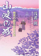 山峡の城 書き下ろし長編時代小説