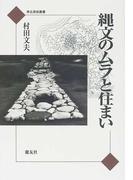 縄文のムラと住まい (考古民俗叢書)