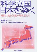 科学立国日本を築く Part1 極限に挑む気鋭の研究者たち