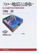 スロー地震とは何か 巨大地震予知の可能性を探る (NHKブックス)(NHKブックス)