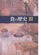 食の歴史 3
