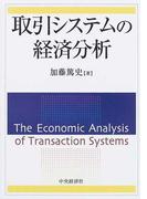 取引システムの経済分析