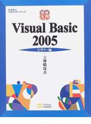 明快入門Visual Basic 2005 ビギナー編 (林晴比古実用マスターシリーズ)(林晴比古実用マスターシリーズ)