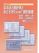 なるほど統計学とおどろきExcel統計処理 改訂第5版