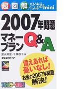 2007年問題マネープランQ&A (超図解ビジネスSuper mini)