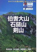 伯耆大山・石鎚山・剣山 (ヤマケイYAMAPシリーズ)