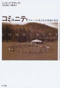 コミュニティ グローバル化と社会理論の変容