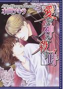 愛が神を殺す時 (CHOCOLAT COMICS)(ショコラコミックス)