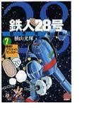 鉄人28号 7 原作完全版 難敵!アカエイ&モンスター (希望コミックス)