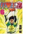 打撃王凛 6 (講談社コミックス MONTHLY SHONEN MAGAZINE COMICS)(月刊少年マガジンKC)