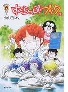 すくらっぷ・ブック 1 (fukkan.com 小山田いく選集)