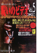 ほんとにあった!呪いのビデオCOMIC リアルホラーコミックアンソロジー Vol.5 (古川ホラーコミックス)