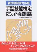 手話技能検定公式ガイド&過去問題集 新試験制度対応版