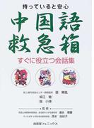 中国語救急箱 持っていると安心 すぐに役立つ会話集