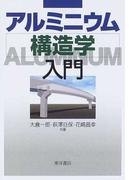 アルミニウム構造学入門
