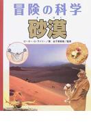砂漠 (冒険の科学)